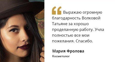 Отзыв о работе Татьяны Волоковой